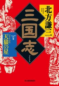 三国志 一の巻 天狼の星 Book Cover