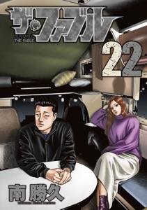 ザ・ファブル(22) Book Cover
