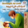 Goodnight, My Love! (English Arabic Bilingual Book)