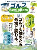 100%ムックシリーズ ゴルフ for Beginners 2020-21 Book Cover
