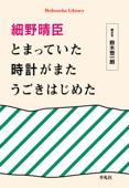 細野晴臣 とまっていた時計がまたうごきはじめた Book Cover