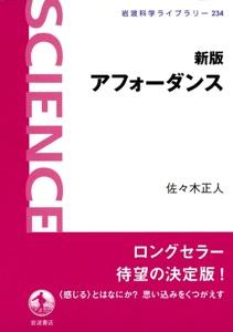 新版 アフォーダンス Book Cover