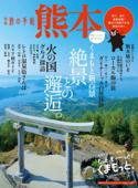 別冊旅の手帖 熊本 Book Cover