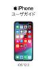 Apple Inc. - iOS 12 用 iPhone ユーザガイド artwork