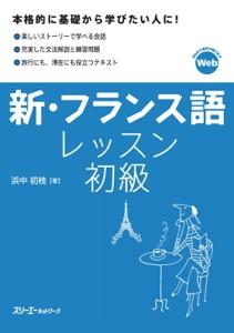 【音声付】新・フランス語レッスン 初級 Book Cover