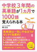 中学校3年間の英単語が1ヵ月で1000語覚えられる本 Book Cover