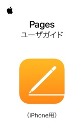 iPhone用Pagesユーザガイド