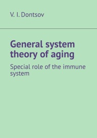 General System Theory Of Aging Special Role Of The Immune System