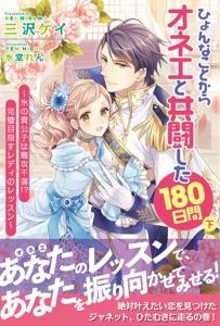 ひょんなことからオネエと共闘した180日間【電子版特典付】(下) Book Cover