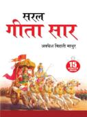 Saral Geeta Saar : (सरल गीता सार): 15 Minute Read