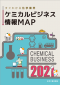 ケミカルビジネス情報MAP 2021 Book Cover