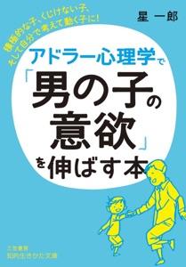 アドラー心理学で「男の子の意欲」を伸ばす本 Book Cover