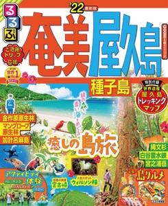 るるぶ奄美 屋久島 種子島'22 Book Cover