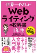 世界一やさしい Webライティングの教科書 1年生 Book Cover