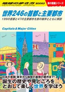 W04 世界246の首都と主要都市 Book Cover