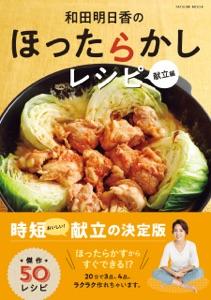 和田明日香のほったらかしレシピ 献立編 Book Cover