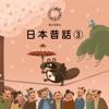 日本昔話 vol.3【6話入り】