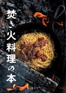 焚き火料理の本 Book Cover