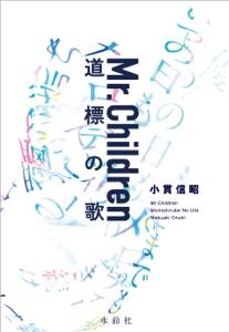 Mr.Children 道標の歌 電子書籍特典版 Book Cover