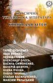 Класична українська література. Книги для дітей