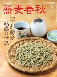 蕎麦春秋Vol.57 Book Cover