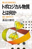 トポロジカル物質とは何か 最新・物質科学入門 Book Cover