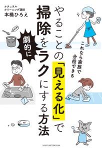 やることの「見える化」で掃除を劇的にラクにする方法 Book Cover
