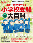 日本一わかりやすい小学校受験大百科 2021完全保存版 Book Cover