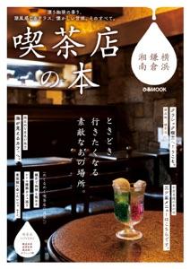 喫茶店の本 横浜・鎌倉・湘南 Book Cover
