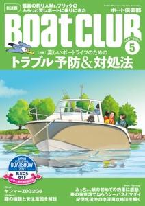 月刊 Boat CLUB(ボートクラブ)2021年05月号 Book Cover