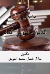 Download and Read Online مدخل إلى القانون الدولي العام