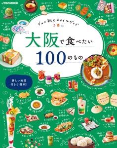 大阪で食べたい100のもの Book Cover