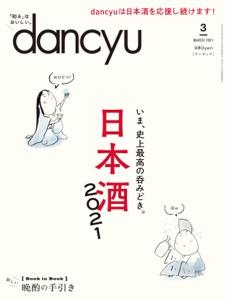 dancyu 2021年3月号 Book Cover