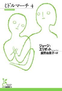 ミドルマーチ4 Book Cover
