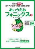 あいうえおフォニックス 2 英語の[子音]編 日本人が苦手な発音を徹底攻略! Book Cover