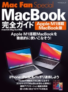 Mac Fan Special  MacBook完全ガイド Apple M1搭載MacBook版 Book Cover