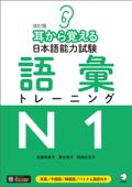 [音声DLツキ]改訂版 耳から覚える日本語能力試験 語彙トレーニングN1 Book Cover