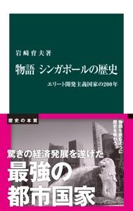 物語 シンガポールの歴史 エリート開発主義国家の200年 Book Cover