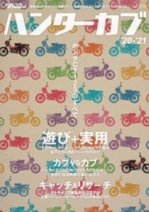 モトチャンプ特別編集 ハンターカブ ーホンダCT125のすべてー'20‐'21 Book Cover