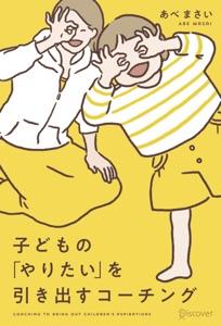 子どもの「やりたい」を引き出すコーチング Book Cover