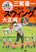三觜喜一 これがゴルフスウィングの大正解! Book Cover