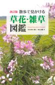 改訂版 散歩で見かける 草花・雑草図鑑