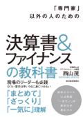「専門家」以外の人のための決算書&ファイナンスの教科書 Book Cover