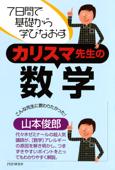 7日間で基礎から学びなおす カリスマ先生の数学 Book Cover