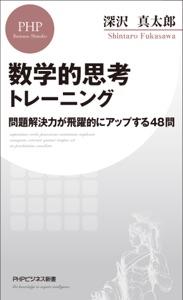 数学的思考トレーニング Book Cover