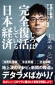 官僚と新聞・テレビが伝えないじつは完全復活している日本経済