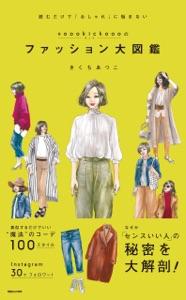 #oookickoooのファッション大図鑑 Book Cover