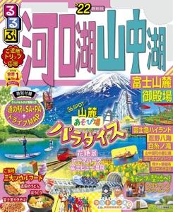 るるぶ河口湖 山中湖 富士山麓 御殿場'22 Book Cover