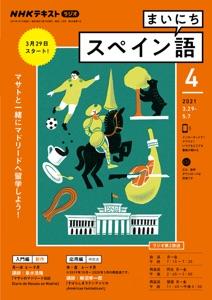 NHKラジオ まいにちスペイン語 2021年4月号 Book Cover