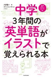 中学3年間の英単語がイラストで覚えられる本 Book Cover